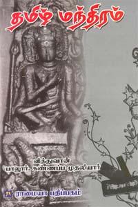 Tamil book தமிழ் மந்திரம்