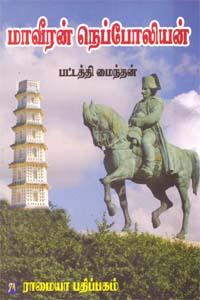 Maaveeran Napoleon - மாவீரன் நெப்போலியன்