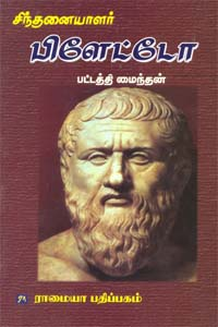 Tamil book சிந்தனையாளர் பிளேட்டோ
