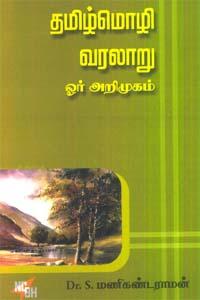Tamilmozhi Varalaaru Oor Arimugam - தமிழ்மொழி வரலாறு ஓர் அறிமுகம்