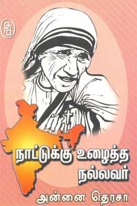 Tamil book நாட்டுக்கு உழைத்த நல்லவர் அன்னை தெரசா