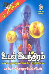 Udal Eyanthiram - உடல் இயந்திரம்