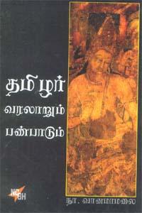 Tamilar Varalaarum Panpaadum - தமிழர் வரலாறும் பண்பாடும்