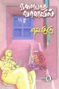 Valaiyatha Vanavil - வளையாத வானவில்