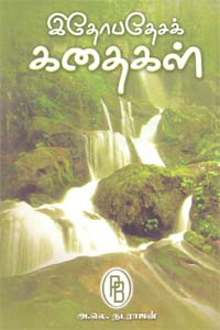 Idobathesa Kathaigal - இதோபதேசக் கதைகள்