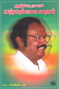 Dhanushkodi Ramasamy Senthatikaalai kathaigal - தனுஷ்கோடி ராமசாமி செந்தட்டிக்காளை கதைகள்