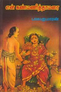 Tamil book En Kanmani Thamarai