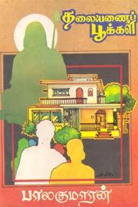 Tamil book Thalaiyanai Pookkal