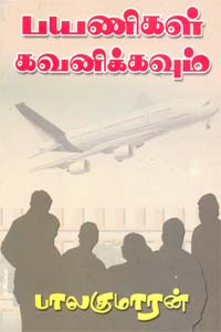 Payanigal Kavanikkavum - பயணிகள் கவனிக்கவும்