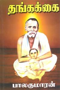 Thangakkai - தங்கக்கை