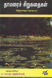 Tamil book Tamarai Sirukathaigal