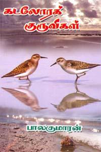 Kadalora Kuruvigal - கடலோரக் குருவிகள்