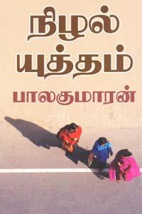 Nizhal Yuththam - நிழல் யுத்தம்