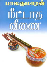 Meetatha Veenai - மீட்டாத வீணை
