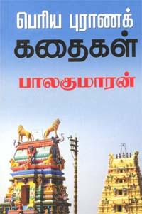 Tamil book Periya Purana Kathaigal