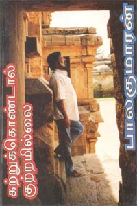 Tamil book Katrukkondaal Kutramillai