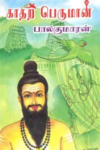 Kaathar Perumaan - காதற் பெருமான்