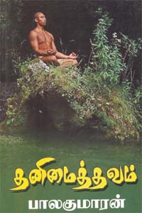 Tamil book Thanimai Thavam