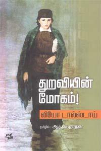 Thuraviyin Mogam - துறவியின் மோகம்