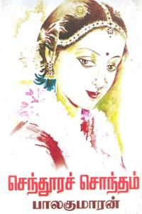 Senthura Sontham - செந்தூரச் சொந்தம்
