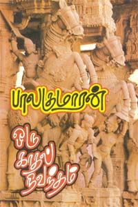 Oru Kathal Nivantham - ஒரு காதல் நிவந்தம்