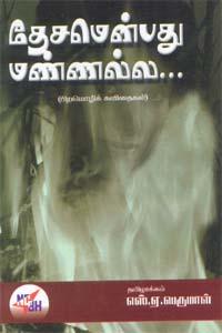 Desamenbathu Mannalla… - தேசமென்பது மண்ணல்ல…