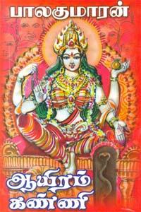 Tamil book Ayiram Kanni