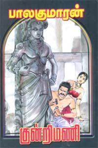 Kundri mani - குன்றிமணி