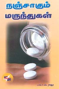 Nanjagum Marunthukal - நஞ்சாகும் மருந்துகள்