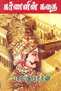 Tamil book Karnanin Kathai