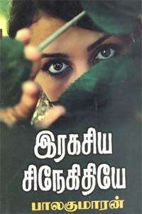 Ragasiya Snegithiyae - இரகசிய சிநேகிதியே