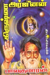 கிருஷ்ண அர்ஜுனன்