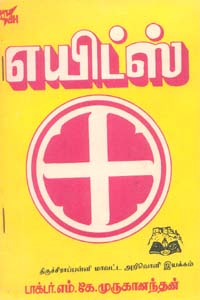 Tamil book Aids