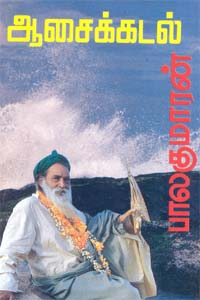 Asai Kadal - ஆசைக் கடல்