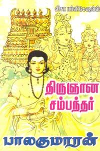 Tamil book திருஞான சம்பந்தர்