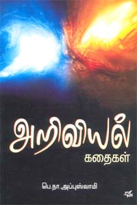 Ariviyal Kathaikal - அறிவியல் கதைகள்