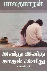 Tamil book இனிது இனிது காதல் இனிது (பாகம் - 1)