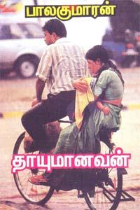 Tamil book Thayumanavan