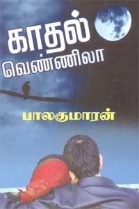 Kaadhal Vennila - காதல் வெண்ணிலா