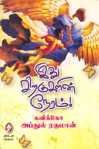 Ithu siragugalin neram(murpaguthi) - இது சிறகுகளின் நேரம் ( முற்பகுதி )