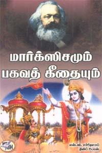 Tamil book Marxisamum Bhagavat Geethaiyum