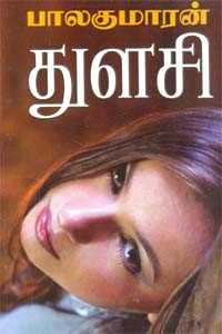 Thulasi - துளசி