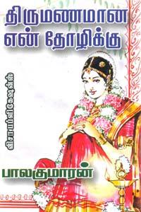 Thirumanamaana En Thozhikku - திருமணமான என் தோழிக்கு