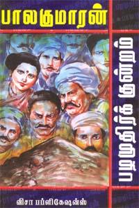 Pazhamuthir Kundram - பழமுதிர்க் குன்றம்