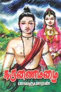 Karunai Mazhai - கருணை மழை