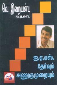 I.A.S.Thervum Augumuraiyum - ஐ.ஏ.எஸ். தேர்வும் அணுகுமுறையும்