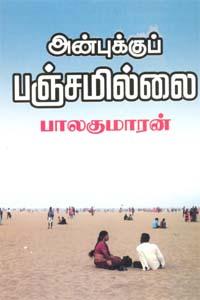 Anbukku Panjamillai - அன்புக்குப் பஞ்சமில்லை