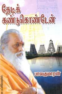Thedi Kandukonden - தேடிக் கண்டுகொண்டேன்
