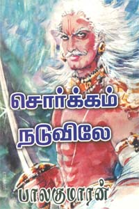 Tamil book Sorgam Naduviley