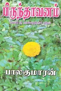 Brindavanam - பிருந்தாவனம்